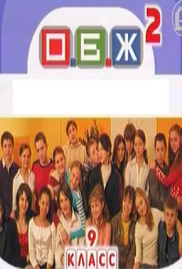 Постер фильма ОБЖ (2000)
