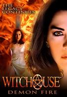 Ведьмин дом 3: Огонь демона (2001)