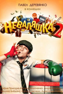 Постер фильма Неваляшка 2 (2014)