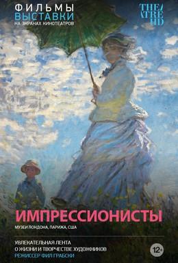 Постер фильма Импрессионисты (2015)