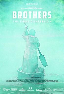 Постер фильма Братья. Последняя исповедь (2013)