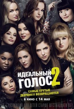 Постер фильма Идеальный голос 2 (2015)