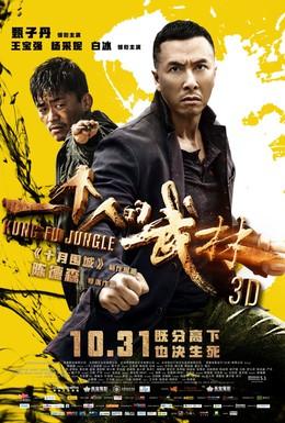 Постер фильма Последний из лучших (2014)