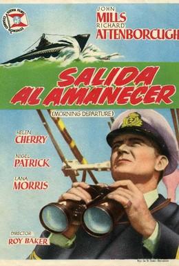 Постер фильма Операция Катастрофа (1950)
