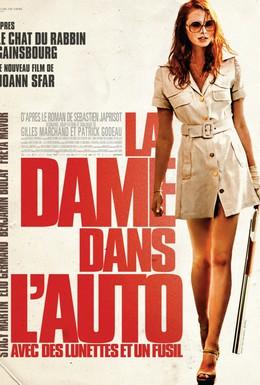 Постер фильма Дама в очках и с ружьем в автомобиле (2015)