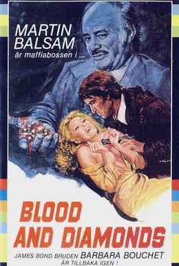 Постер фильма Кровавые алмазы (1977)