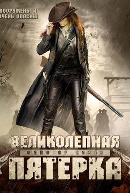 Постер фильма Великолепная пятерка (2003)