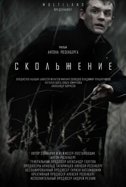 Постер фильма Скольжение (2013)