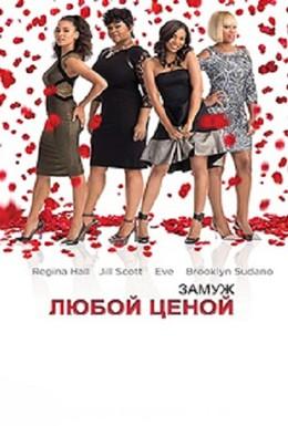 Постер фильма Замуж любой ценой (2015)