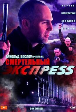 Постер фильма Смертельный экспресс (2002)