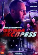Смертельный экспресс (2002)