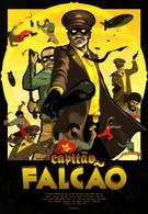 Капитан Фалкан (2015)