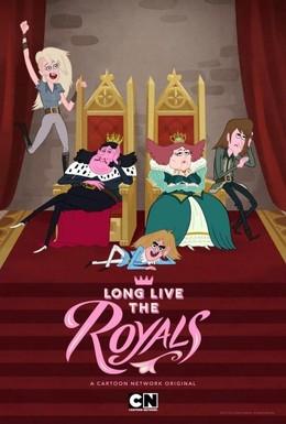 Постер фильма Да здравствует королевская семья (2015)