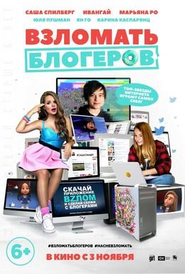 Постер фильма Взломать блогеров (2016)
