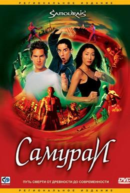 Постер фильма Самураи (2002)