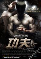 Боец кунг-фу (2013)