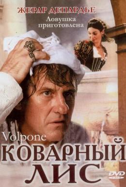 Постер фильма Коварный лис (2003)