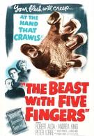 Зверь с пятью пальцами (1946)