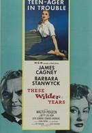 Эти дикие годы (1956)