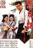 Бунтарь (1963)