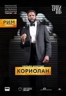 RSC: Кориолан (2017)