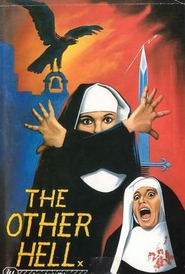 Постер фильма Другой ад (1981)