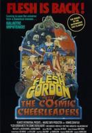 Флеш Гордон 2 (1990)