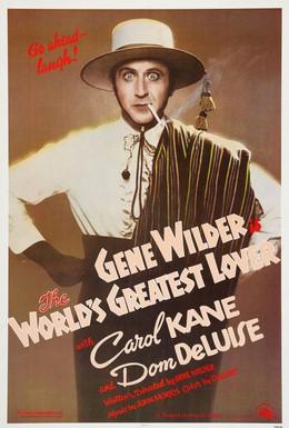 Постер фильма Величайший любовник в мире (1977)