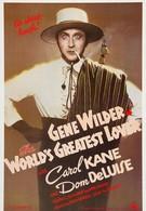 Величайший любовник в мире (1977)