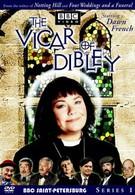 Викарий из Дибли (2004)