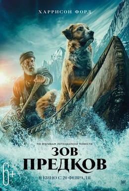 Постер фильма Зов предков (2020)