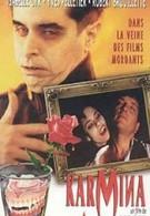 Кармина (1996)