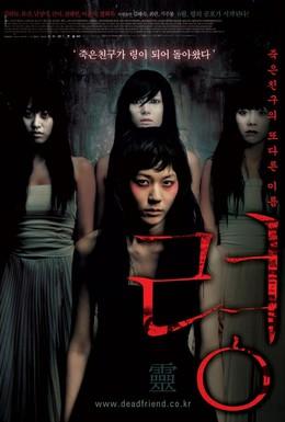 Постер фильма Привидение (2005)