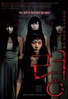 Привидение (2005)