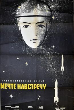 Постер фильма Мечте навстречу (1963)
