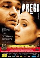 Рубцы (2004)