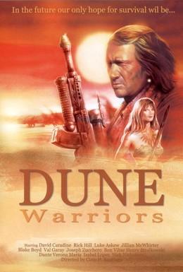Постер фильма Воины дюн (1990)