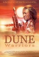 Воины дюн (1990)