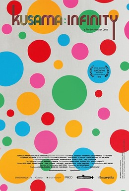 Постер фильма Кусама: Бесконечные миры (2018)