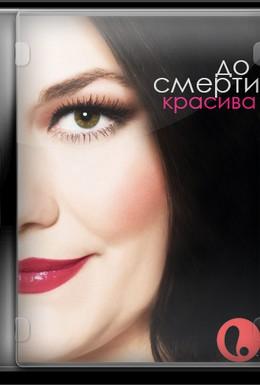 Постер фильма До смерти красива (2009)