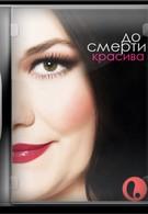 До смерти красива (2009)