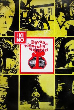 Постер фильма Подарок одинокой женщине (1973)