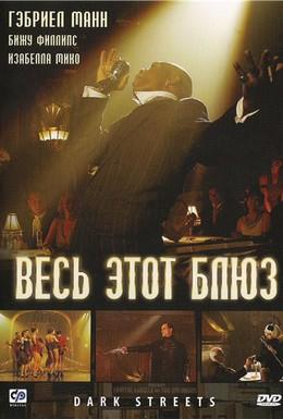 Постер фильма Весь этот блюз (2008)