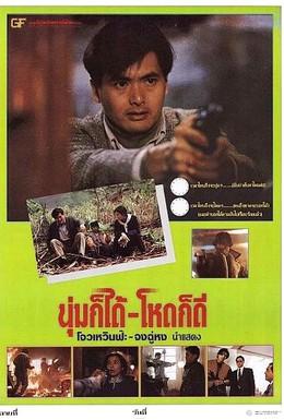 Постер фильма Дикий поиск (1989)