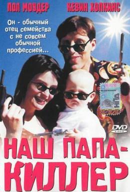 Постер фильма Наш папа – киллер (2000)