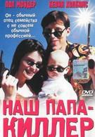 Наш папа – киллер (2000)