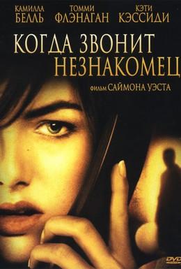 Постер фильма Когда звонит незнакомец (2006)