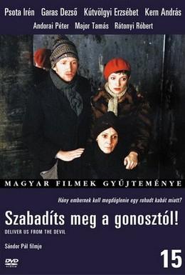 Постер фильма Избави нас от лукавого (1979)
