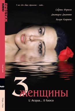Постер фильма Три женщины (2003)