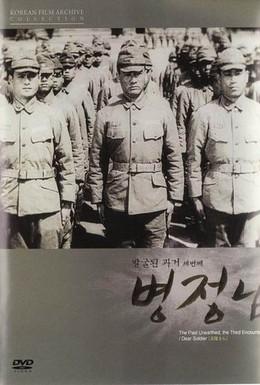 Постер фильма Дорогой солдат (1944)
